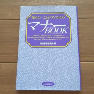 マナ-book 知りたいことがすぐわかる