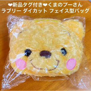 クマノプーサン(くまのプーさん)の♡新品タグ付き♡くまのプーさん ラブリーダイカット フェイス型バッグ(キャラクターグッズ)