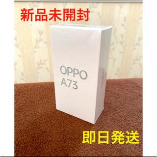 OPPO - 【即日発送】OPPO A73 ネービーブルー SIMフリー