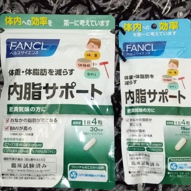 【まとめ売り】FANCL内脂サポート コスメ/美容のダイエット(ダイエット食品)の商品写真
