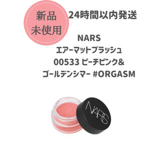 NARS - NARS エアーマットブラッシュ 00533