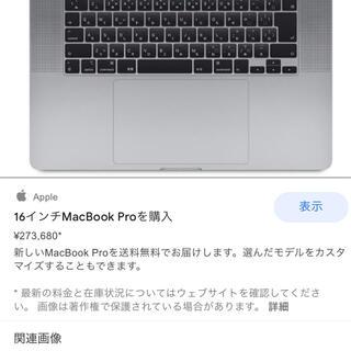 Apple - ❗️MacBook pro16インチ 今だけ値下げOK❗️