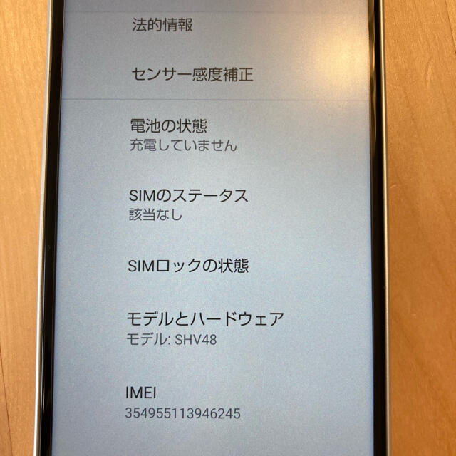 SHARP(シャープ)のAQUOS sense3 basic SHV48 au [シルバー] スマホ/家電/カメラのスマートフォン/携帯電話(スマートフォン本体)の商品写真