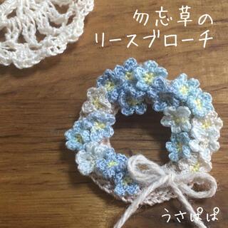 勿忘草のリースブローチ(コサージュ/ブローチ)