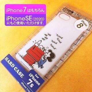 スヌーピー(SNOOPY)のスヌーピー iPhoneSE/8/7/6S/6 スマホケース SNG190D(iPhoneケース)