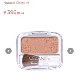 CEZANNE(セザンヌ化粧品) - セザンヌ ナチュラルチークN19 ヌーディベージュ