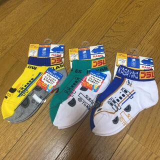 Takara Tomy - プラレール 靴下