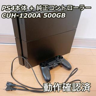 PlayStation4 - PS4 本体 純正コントローラー付