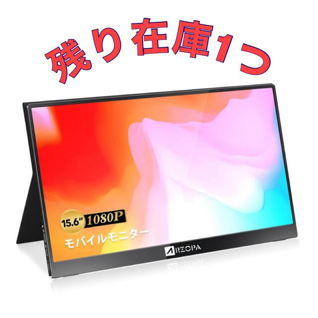 モバイルモニター/モバイルディスプレイ 15.6インチ スマホ/家電/カメラのPC/タブレット(ディスプレイ)の商品写真