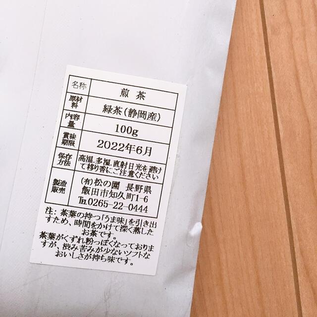 深蒸し茶 100g×2袋 食品/飲料/酒の飲料(茶)の商品写真