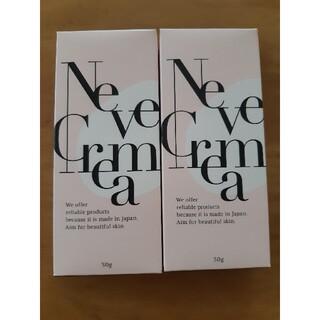 ネーヴェクレマ〈クリーム〉30g 2本 新品✨