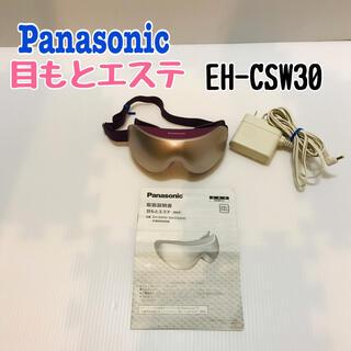 パナソニック(Panasonic)のパナソニック目もとエステ Panasonic  EH-CSW30(フェイスケア/美顔器)