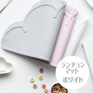 【未使用品】ランチョンマット ホワイト シリコン マット 雲形 おうちランチ