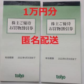 トーホー株主優待券(ショッピング)