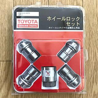 トヨタ - ■新品同様■ トヨタ 純正『ホイールロックセット』ランクル プラド 送料無料!