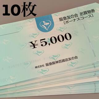 ハンキュウヒャッカテン(阪急百貨店)の阪急友の会 五万円分(ショッピング)