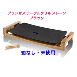 プリンス(Prince)のプリンセス ホットプレート テーブルグリルストーン(ホットプレート)