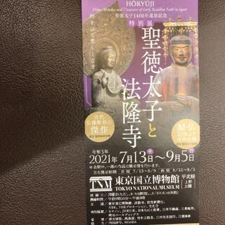 特別展 聖徳太子と法隆寺 鑑賞券1枚(美術館/博物館)