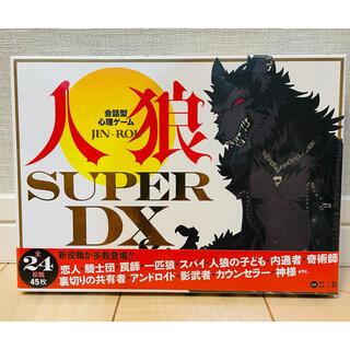 ゲントウシャ(幻冬舎)の会話型心理ゲーム 人狼 SUPER DX(トランプ/UNO)