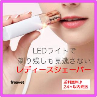 電気シェーバー レディース 口紅型 LEDライト 電池式