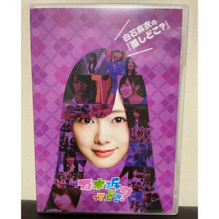 乃木坂46 - 白石麻衣の『推しどこ?』 DVD
