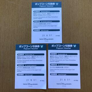 東京ディズニーリゾート ポップコーンチケット 3枚セット