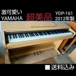 ヤマハ(ヤマハ)の送料込み 激可愛い YAMAHA 電子ピアノ YDP-161 2012年製超美品(電子ピアノ)