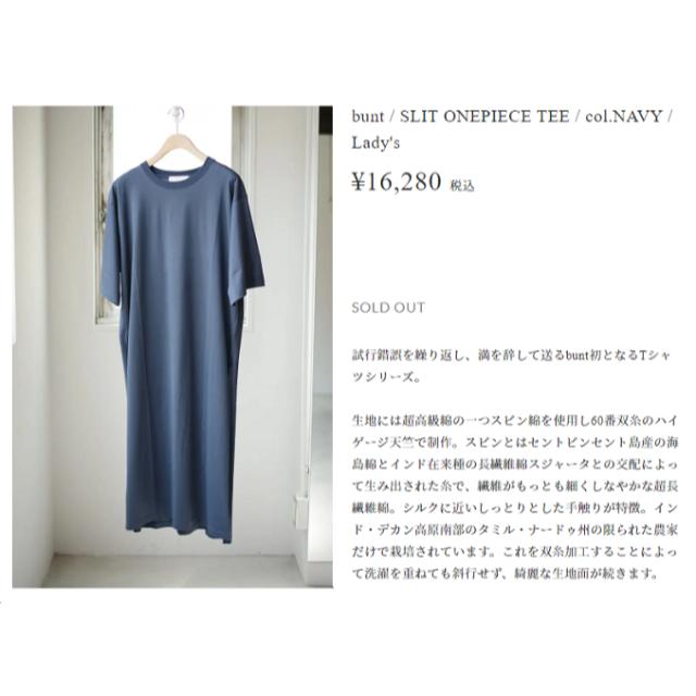 YAECA(ヤエカ)のbunt バント ワイドシルエット スリットteeワンピース 紺 レディースのワンピース(ロングワンピース/マキシワンピース)の商品写真