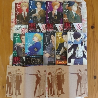 集英社 - 憂国のモリアーティ 1~9 巻 とブックカバー  漫画