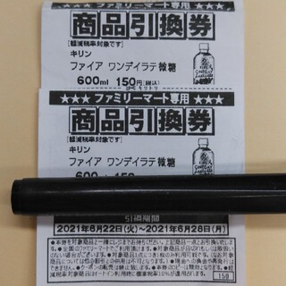 キリン(キリン)のキリン ファイア ワンデイラテ微糖引換券 2枚セット(フード/ドリンク券)