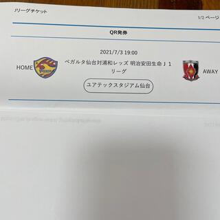 7月3日ベガルタ仙台対浦和レッズ自由席南2枚(サッカー)