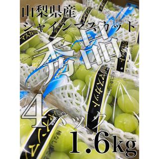 山梨県産【シャインマスカット】秀品 4パック 1.6kg!!(フルーツ)