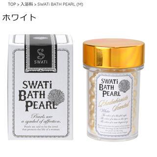 スワティ(SWATi)の【SWATi】〈新品未使用〉バスパール(入浴剤/バスソルト)