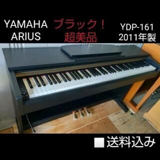ヤマハ(ヤマハ)の送料込み YAMAHA 電子ピアノ YDP-161 2011年製 超美品(電子ピアノ)