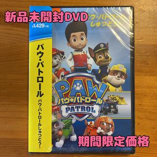 パウ・パトロール パウ・パトロールしゅつどう! DVD