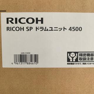 RICOH SP ドラムユニット 4500(OA機器)