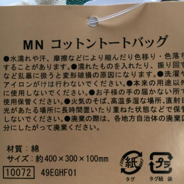 ミニオン(ミニオン)のミニオン トートバッグ 新品未使用 エンタメ/ホビーのおもちゃ/ぬいぐるみ(キャラクターグッズ)の商品写真