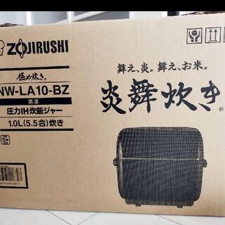 象印 - 【新品未使用】象印 炎舞炊き NW LA10 BZ 定価約13万円