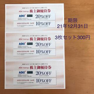 アオキ AOKI ORIHICAの株主優待券 20%割引券×3枚(ショッピング)