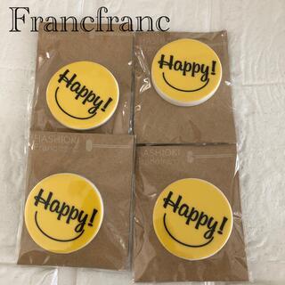フランフラン(Francfranc)のFrancfranc フランフラン ハシオキ 4個(テーブル用品)