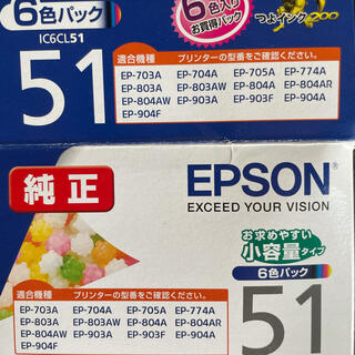 エプソン(EPSON)のインクカートリッジ エプソン 51 純正(その他)