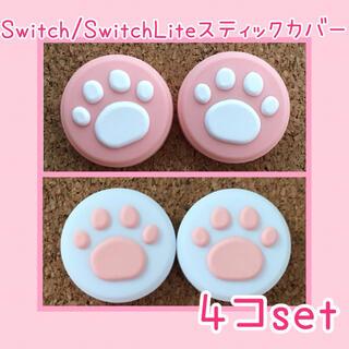 Nintendo Switch - 肉球 Switch スイッチ ジョイコン スティックカバー 4個セット