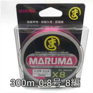 PEライン maruma 300m 0.8号 8編  イザナス使用品 ピンク(釣り糸/ライン)