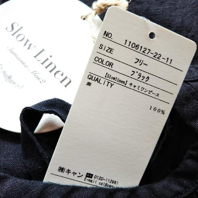 SM2(サマンサモスモス)の【新品タグ付】SM2  Slow Linen キャミワンピース レディースのワンピース(ロングワンピース/マキシワンピース)の商品写真