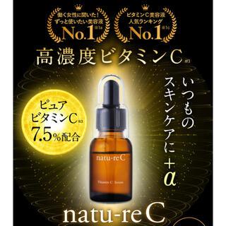 新品 ナチュールC ビタミンC 美容液 シミ カサつき ハリツヤ 日本製 人気