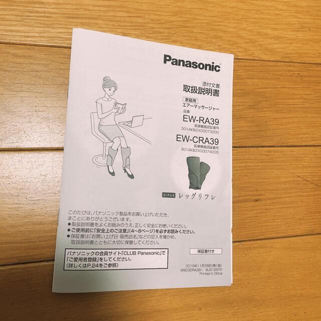 Panasonic(パナソニック)のEW-RA39パナソニック エアーマッサージャー レッグリフレ  スマホ/家電/カメラの美容/健康(マッサージ機)の商品写真