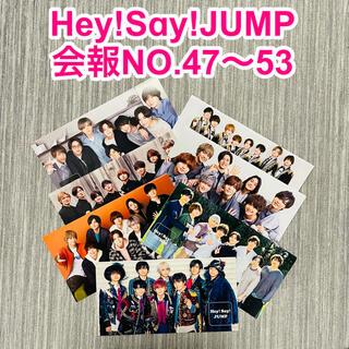 【Hey!Sɑy!JUMP】会報7冊