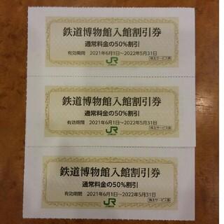 ジェイアール(JR)の400円→300円❗3枚🚈鉄道博物館大宮ご入館50%割引券🚈No.8(美術館/博物館)
