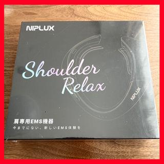 【新品未使用】NIPLUX 肩専用リラクゼーション器 (マッサージ機)
