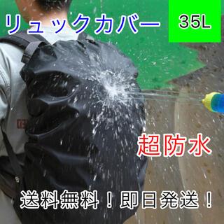 リュックカバー レインカバー ザックカバー 超防水 送料無料!即日発送!(バッグパック/リュック)